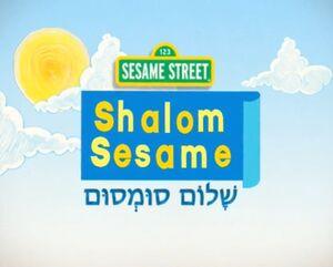 Shalom2010Title