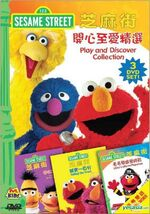 Sesamestreetplayanddiscovercollection