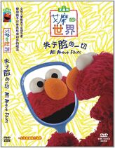 Allboutfaces China DVD