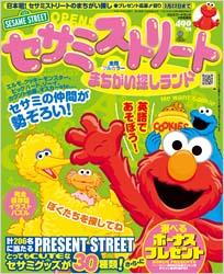 Magazine SesameStreetLand