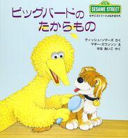 Book A Bird's Best Friend Japanese