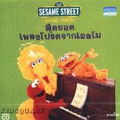Kidfavoritesongthai