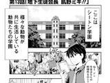 Manga Chapter 13 (Main)