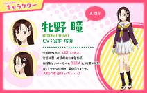 Hitomi-hino-anime-detail-00