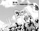 Manga Chapter 11 (Main)