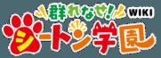 Murenase! Seton Gakuen Wiki