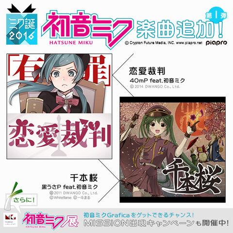 File:20160831-hatsunemiku1-1.jpg