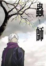 Mushishi Season 1