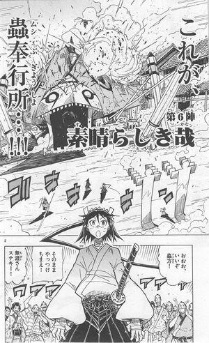 Mushibugyo 01 161