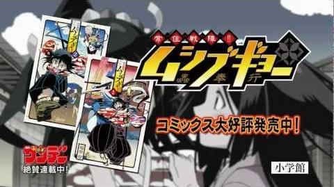 【サンデー】「常住戦陣!! ムシブギョー」