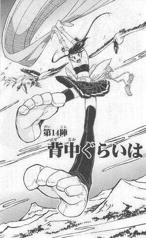 Mushibugyo 02 134