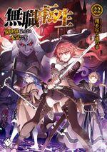 Light Novel Volume 22