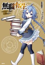 Roxy Spin off Manga Volume 5 JP