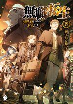 Light Novel Volume 19