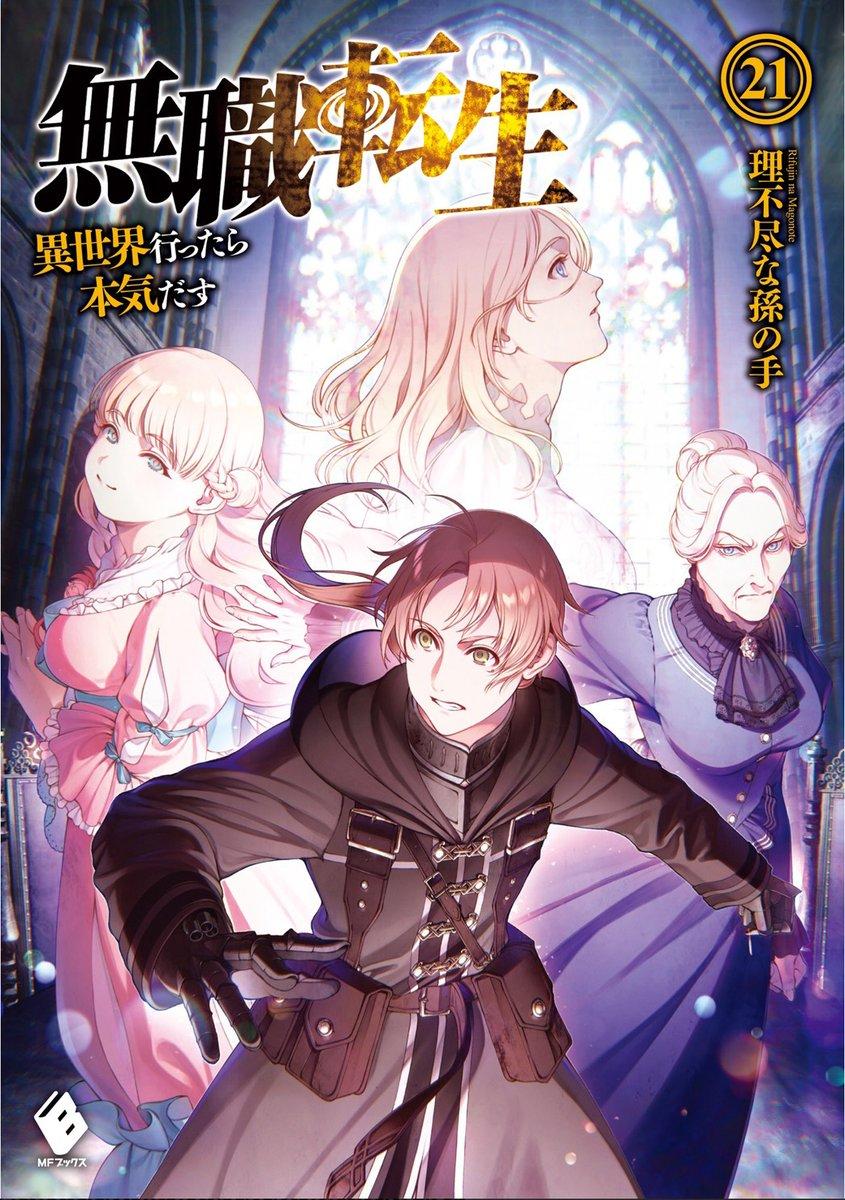 Light Novel Volume 21   Mushoku Tensei Wiki   FANDOM powered
