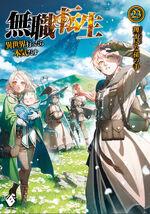 Light Novel Volume 23