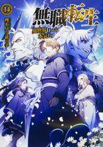 Light Novel Volume 14
