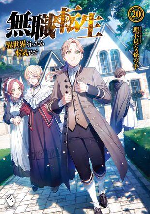 Light Novel Volume 20   Mushoku Tensei Wiki   FANDOM powered