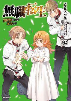 Manga Volume 12 JP
