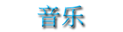 File:Wiki-wordmark ZH.png