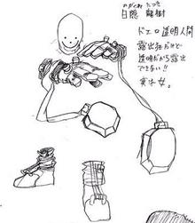 Proto Toru