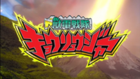 Kyoryuger title card