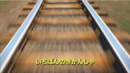 NumberOneEngineJapanesetitlecard