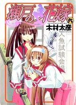 Manga Volume 06