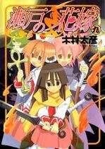 Manga Volume 09