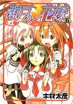Manga Volume 05