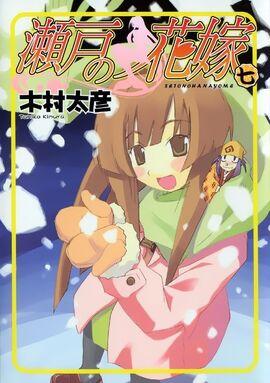 Manga Volume 07