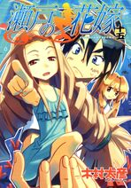 Manga Volume 15