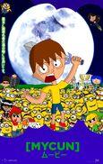 MYCUN - The Movie (2005) Japanese Poster 3