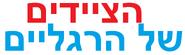 Comeza Ramos (2016) Hebrew logo