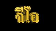 Geo (2013) Thai logo