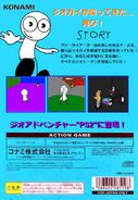 Geo Adventure Gree Guy's Returns PS2 back cover NTSC-J