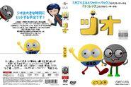 Geo (2013) Full DVD Cover Art (Japan)