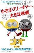 Geo (2013) Japanese Poster
