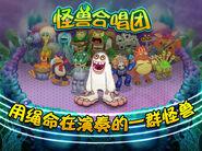 Chinese promo art 5