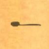 Sil-broom