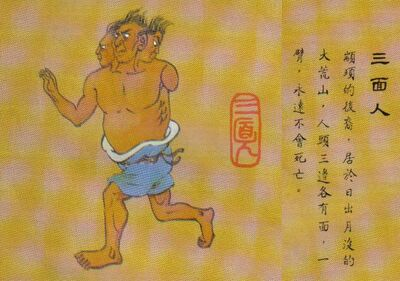 Sanmian people
