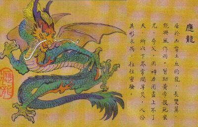 Yinglong