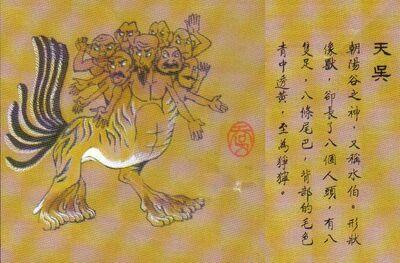 Tianwu
