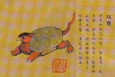 Xuangui