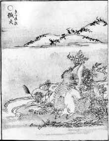 Kitsunebi 1