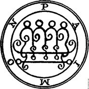 009-Seal-of-Paimon-q100-1363x1371