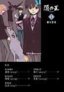 Volume 6 table of contents