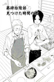 Chapter 46 cover.png