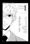 Kouichi Aizawa manga character profile