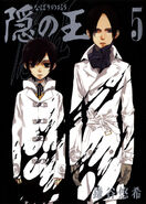 Volume 5 limited edition cover